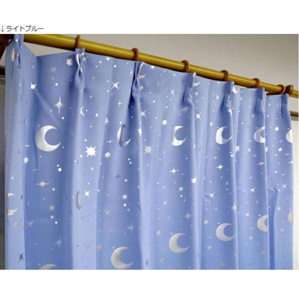 1級遮光カーテン 2枚組 100×178cm ライトブルー 月 星 夜空 形状記憶 遮光 ステラ【日時指定不可】