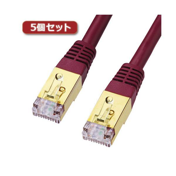 5個セット サンワサプライ カテゴリ7LANケーブル0.2m KB-T7-002WRNX5【日時指定不可】