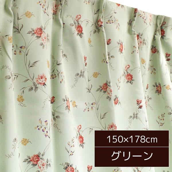 バラ柄遮光カーテン 【1枚のみ 150×178cm/グリーン】 洗える・形状記憶 薔薇柄 3級遮光 『ファンシー』【日時指定不可】