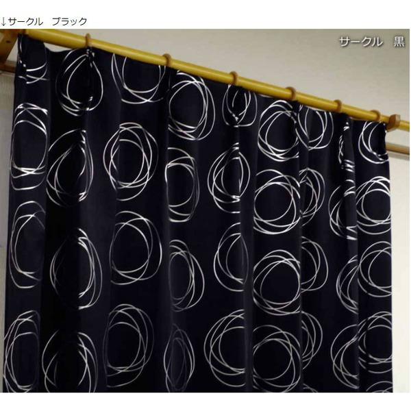1級遮光カーテン 2枚組 100×178cm ブラック 幾何学柄 円 形状記憶 遮光 サークル【日時指定不可】