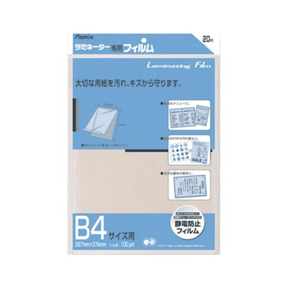 (業務用30セット) アスカ ラミネートフィルム BH-114 B4 20枚【日時指定不可】