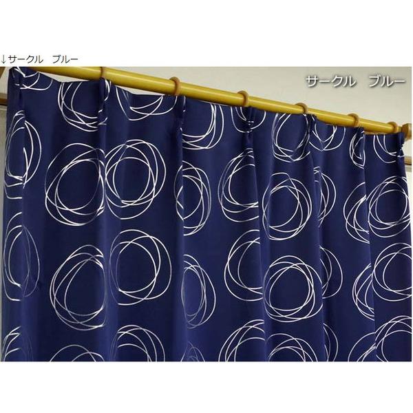 1級遮光カーテン 2枚組 100×200cm ブルー 幾何学柄 円 形状記憶 遮光 サークル【日時指定不可】