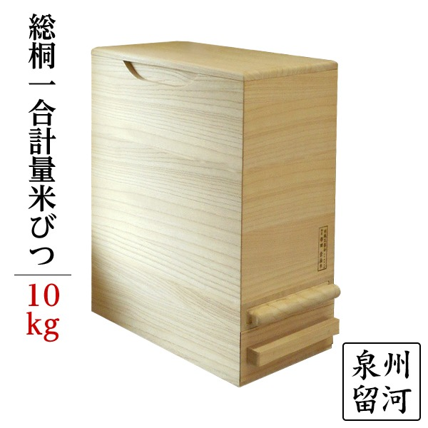 桐製 米びつ/ライスストッカー 【10kgサイズ】 1合計量 無地 泉州留河【日時指定不可】