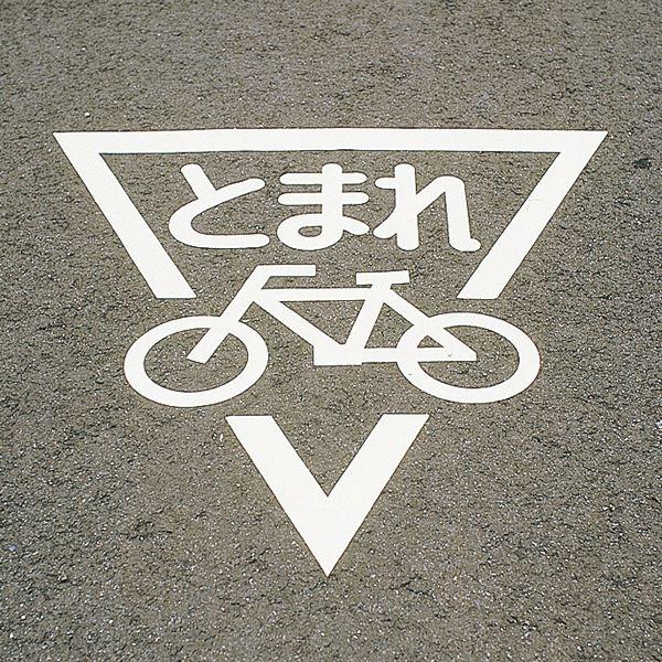 路面標示サインマークテープ とまれ RHM-2【代引不可】【日時指定不可】