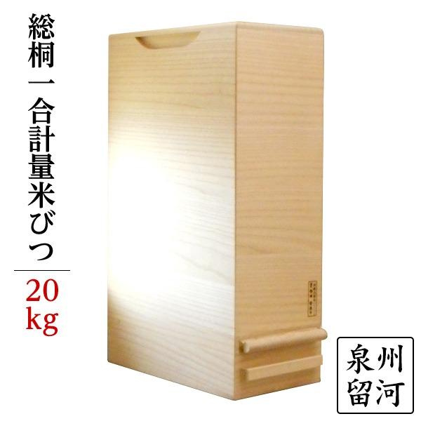 桐製 米びつ/ライスストッカー 【20kgサイズ】 1合計量 無地 泉州留河【日時指定不可】