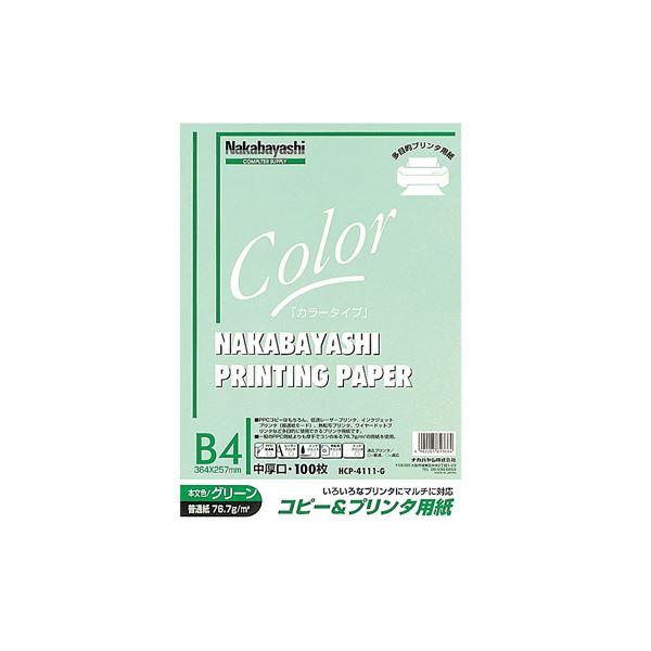 (業務用セット) コピー&プリンタ用紙 カラータイプ B4 100枚入 HCP-4111-G【×20セット】【日時指定不可】