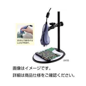 USBハンディスコープUM05【日時指定不可】