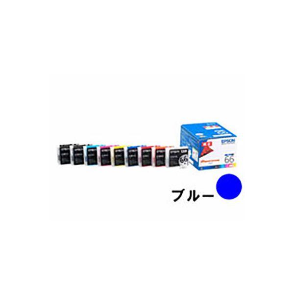(業務用5セット) 【純正品】 EPSON エプソン インクカートリッジ 【ICBL66 ブルー】【日時指定不可】