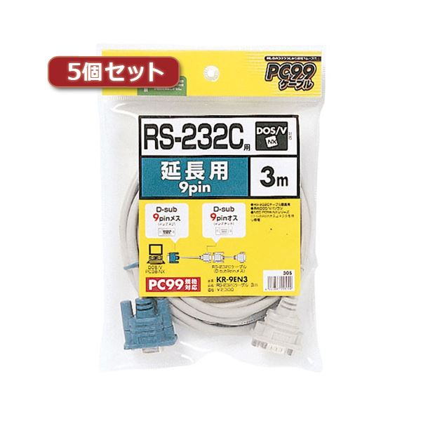 5個セット サンワサプライ RS-232C延長ケーブル(3m) KR-9EN3X5【日時指定不可】