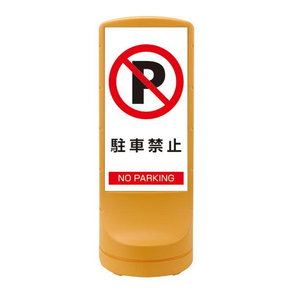 スタンドサイン 駐車禁止 NO PARKING RSS120-2 ■カラー:イエロー 【単品】【代引不可】【日時指定不可】