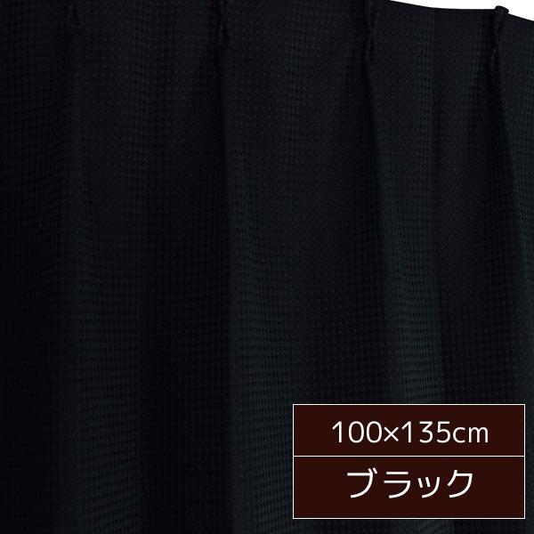 6色から選べるシンプルカーテン 【2枚組 100×135cm/ブラック】 形状記憶 洗える 『ビビ』【日時指定不可】