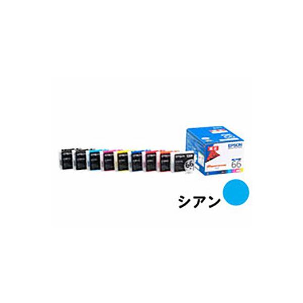 (業務用5セット) 【純正品】 EPSON エプソン インクカートリッジ 【ICC66 シアン】【日時指定不可】