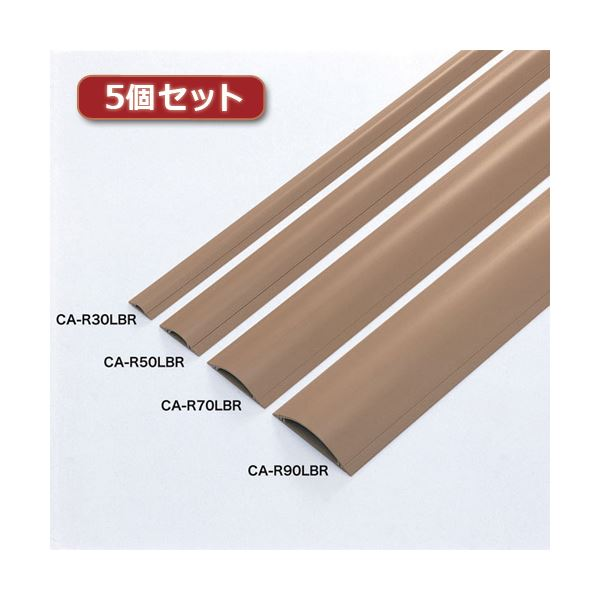 5個セット サンワサプライ ケーブルカバー(ライトブラウン) CA-R90LBRX5【日時指定不可】