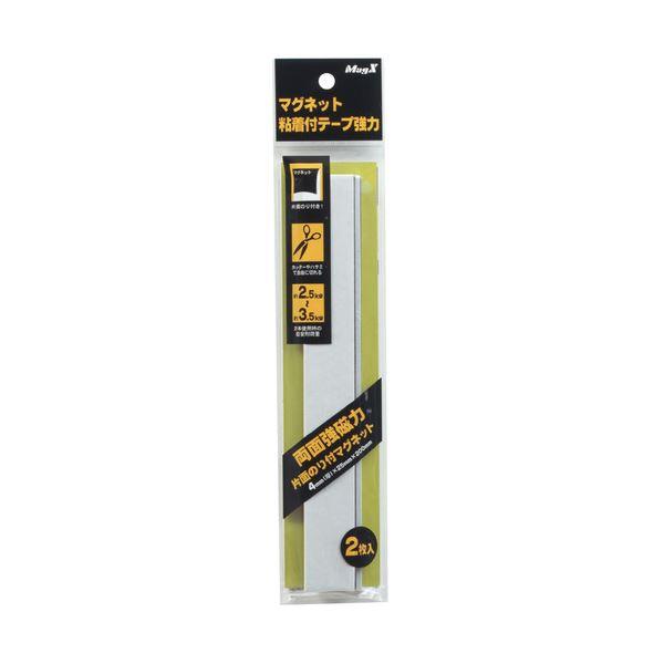 (まとめ) マグエックス マグネット粘着付テープ 強力 幅25×長さ200×厚さ4mm MSTP-200 1パック(2個) 【×10セット】【日時指定不可】