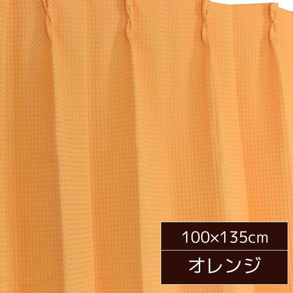 6色から選べるシンプルカーテン 【2枚組 100×135cm/オレンジ】 形状記憶 洗える 『ビビ』【日時指定不可】