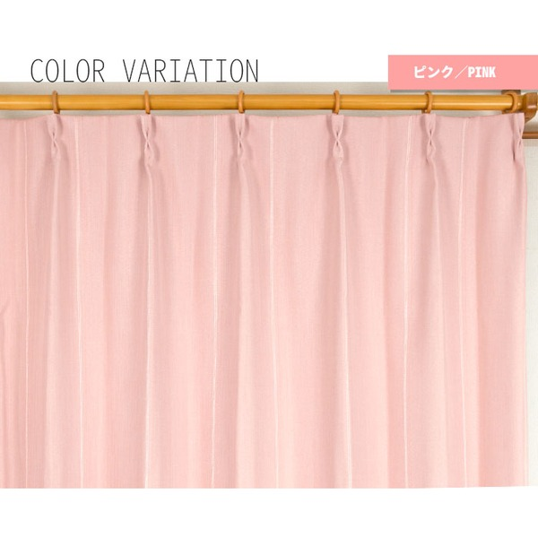 ストライプ柄シンプル遮光カーテン 【2枚組 100×200cm/ピンク】 遮熱 2重加工 形状記憶 洗える 『ライル』【日時指定不可】