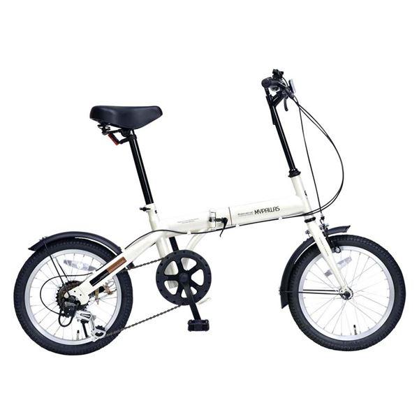 MYPALLAS(マイパラス) 6段変速付コンパクト自転車 折畳16・6SP M-103-IV アイボリー【代引不可】【日時指定不可】