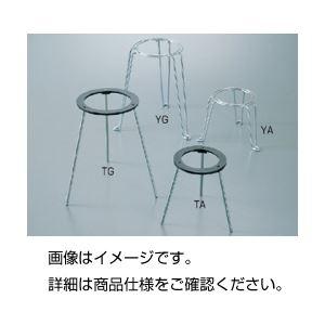 (まとめ)三脚台 TG 鋼製【×10セット】【日時指定不可】