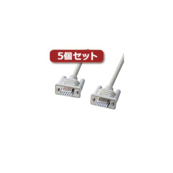 5個セット サンワサプライ エコRS-232Cケーブル(2m) KR-ECLK2X5【日時指定不可】