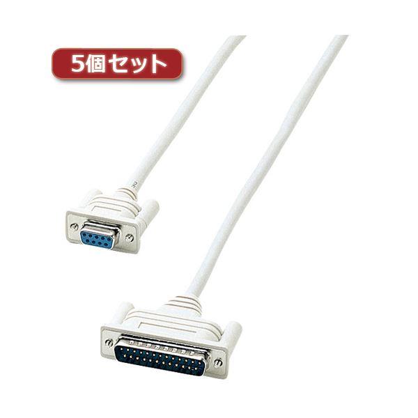 5個セット サンワサプライ RS-232Cケーブル(モデム・TA・周辺機器・1.5m) KRS-413XF1KX5【日時指定不可】