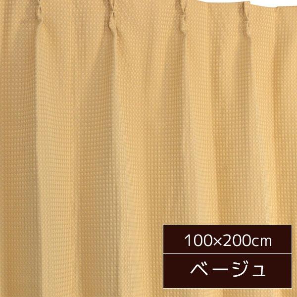 6色から選べるシンプルカーテン 【2枚組 100×200cm/ベージュ】 形状記憶 洗える 『ビビ』【日時指定不可】