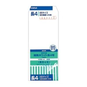 (業務用200セット) オキナ 開発ホワイト封筒 KWN4 長4号 25枚【日時指定不可】