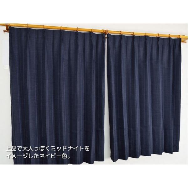形状記憶加工遮光カーテン 【2枚組 100×215cm】 ネイビー 洗える シンプル 『ストレート』【日時指定不可】