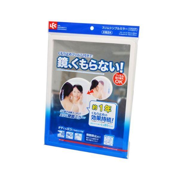 薄型シンプルミラー(壁掛け鏡/浴室ミラー) 24.5cm×32.5cm 曇り止めフィルム付き 飛散防止加工 スリム 『レック』【日時指定不可】