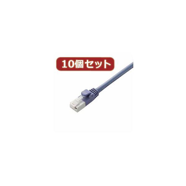 10個セット エレコム ツメ折れ防止LANケーブル(Cat5E) LD-CTT/BU100X10【日時指定不可】