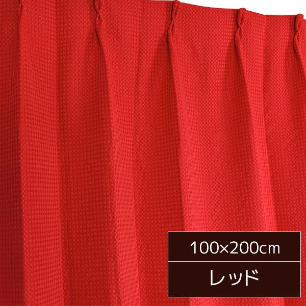 6色から選べるシンプルカーテン 【2枚組 100×200cm/レッド】 形状記憶 洗える 『ビビ』【日時指定不可】