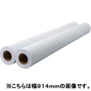 (業務用3セット) ジョインテックス 再生プロッタ用紙 610*45m 2本 K081J【日時指定不可】