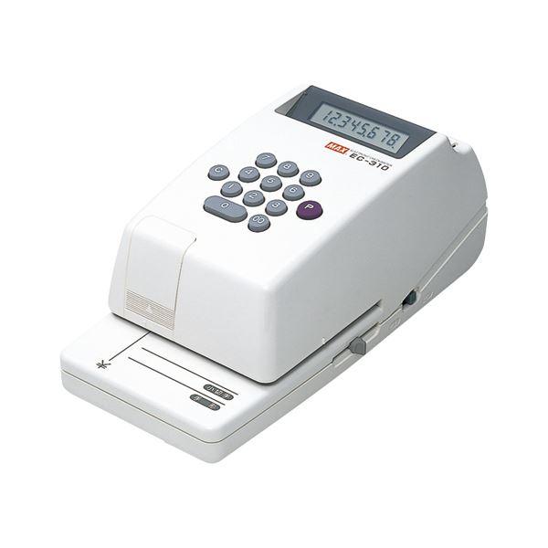 マックス 電子チェックライター EC-310 EC90001【日時指定不可】