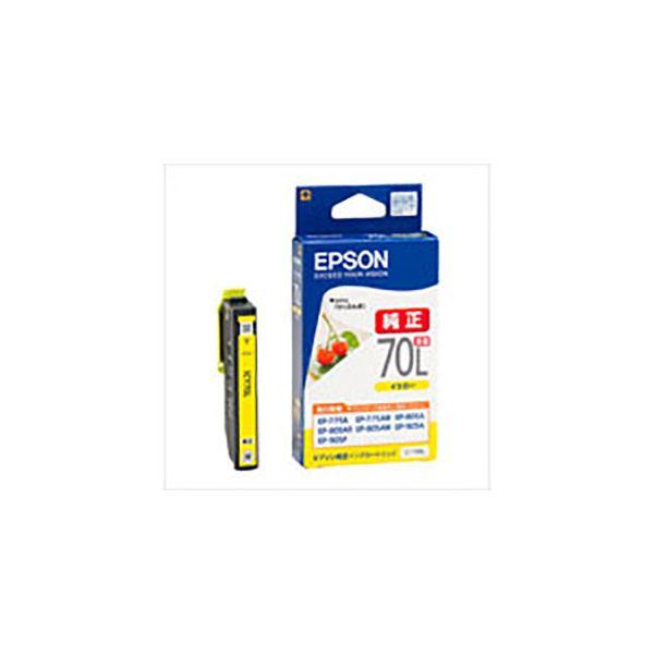 (業務用10セット) 【 純正品 】 EPSON エプソン インクカートリッジ 【ICY70L イエロー 増量】【日時指定不可】