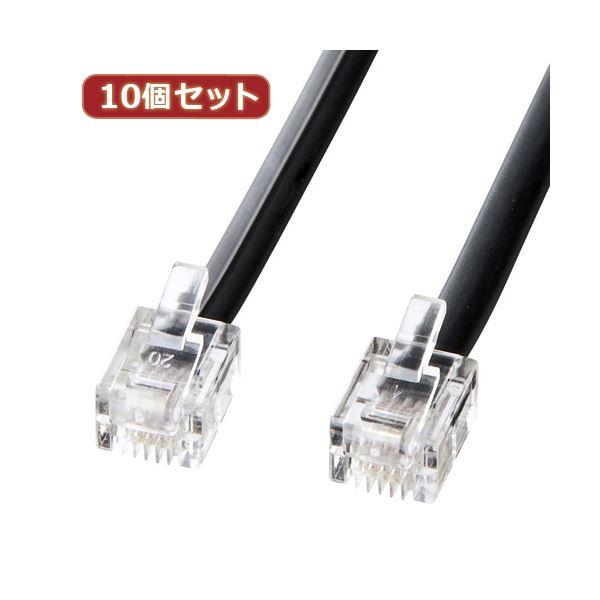 10個セット サンワサプライ モジュラーケーブル(黒) TEL-N1-10BKN2 TEL-N1-10BKN2X10【日時指定不可】