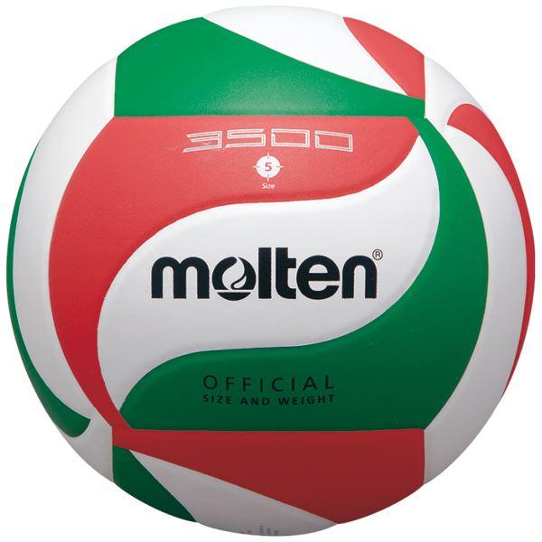 モルテン(Molten) バレーボール5号球 V5M3500【日時指定不可】