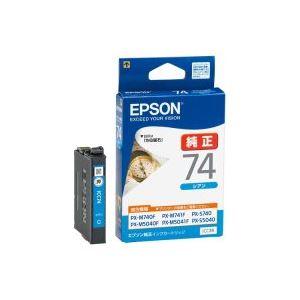 (業務用50セット) EPSON エプソン インクカートリッジ 純正 【ICC74】 シアン(青)【日時指定不可】