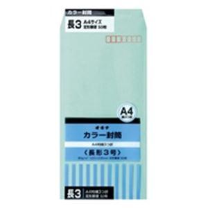(業務用100セット) オキナ カラー封筒 HPN3GN 長3 グリーン 50枚【日時指定不可】