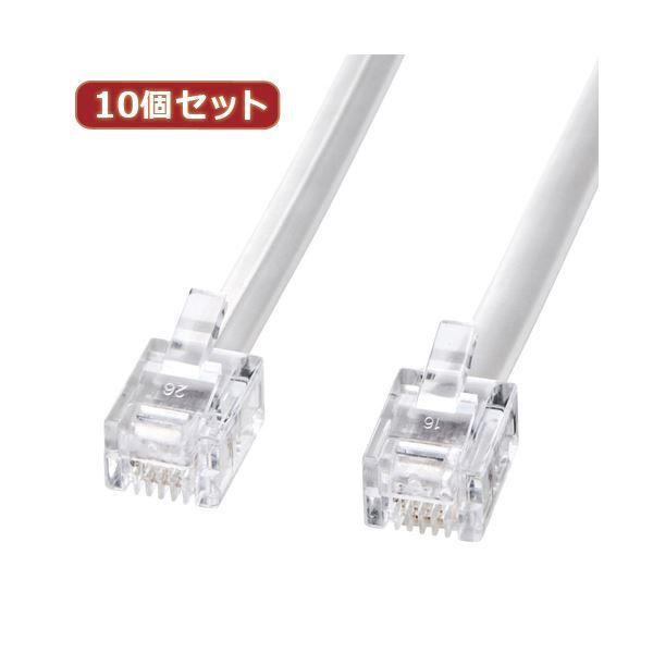10個セット サンワサプライ モジュラーケーブル(白) TEL-N1-7N2 TEL-N1-7N2X10【日時指定不可】