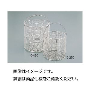 (まとめ)ステンレス丸かご C-150【×3セット】【日時指定不可】