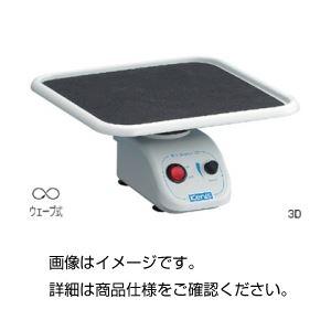 ミニシェーカー 3D【日時指定不可】
