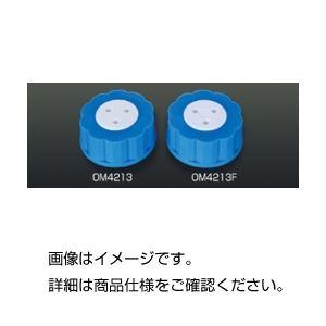 (まとめ)ボトルキャップ(ルアーポート付)OM4212 【×5セット】【日時指定不可】