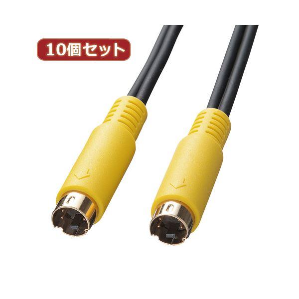 10個セット サンワサプライ S端子ビデオケーブル KM-V7-10K2 KM-V7-10K2X10【日時指定不可】