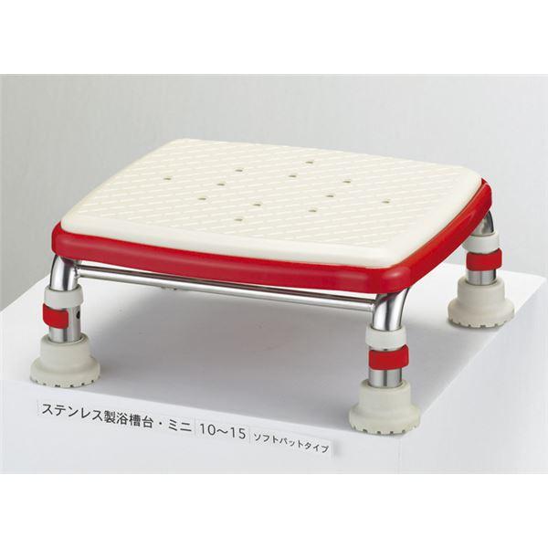 アロン化成 浴槽台 ステンレス製浴槽台R ミニ ソフト 15-20 レッド 536-474【日時指定不可】