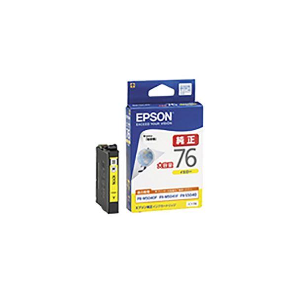 (業務用5セット) 【純正品】 EPSON エプソン インクカートリッジ 【ICY76 イエロー】 大容量【日時指定不可】