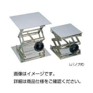 (まとめ)ラボラトリージャッキ(ノブ式)LJ-10【×3セット】【日時指定不可】
