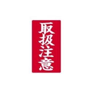 (業務用50セット) 大明商事 接着荷札 「取扱注意」 200枚入【日時指定不可】