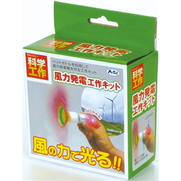 (まとめ)アーテック 風力発電工作キット 【×40セット】【日時指定不可】