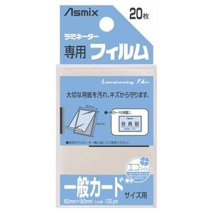 (業務用200セット) アスカ ラミネートフィルム BH-126 カード 20枚【日時指定不可】