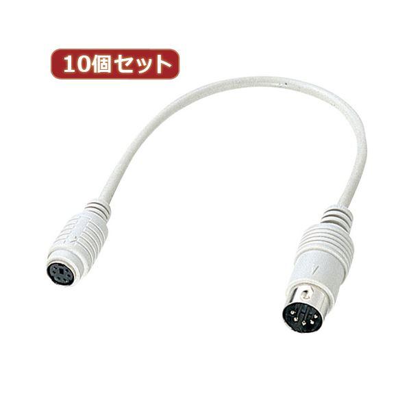10個セットサンワサプライ キーボード変換ケーブル(0.2m) KB-5M6F02KX10【日時指定不可】