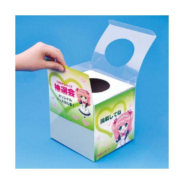 (業務用20セット) タカ印 手作り 抽選箱キット37-7913【日時指定不可】